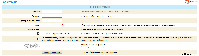 Реклама для сайта ucoz за которую платят складирование транспортировка и реклама товаров это элементы